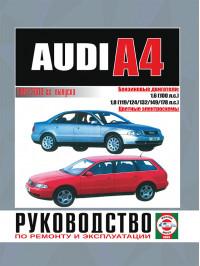 Audi А4 1994 thru 2000, service e-manual (in Russian)
