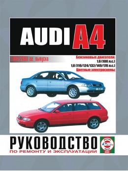 Audi А4 с 1994 по 2000 год, книга по ремонту в электронном виде