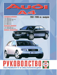 Audi А4 from 2001 to 2005 book repair in eBook