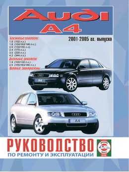 Audi А4 с 2001 по 2005 год, книга по ремонту в электронном виде
