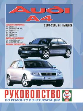 Руководство по ремонту Audi А4 с 2001 по 2005 год в электронном виде