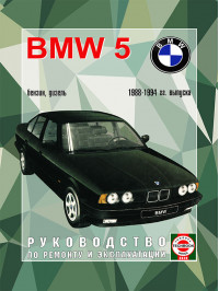 BMW 5 from 1988 to 1994, book repair in eBook