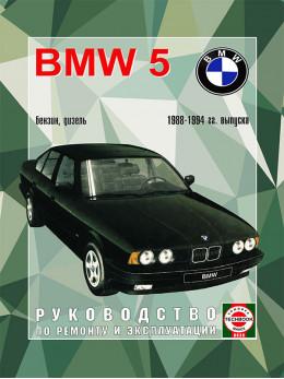 BMW 5 с 1988 по 1994 год, книга по ремонту в электронном виде