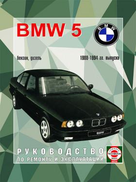 Руководство по ремонту BMW 5 с 1988 по 1994 год в электронном виде