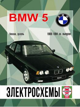 BMW 5 с 1988 по 1994 год, электросхемы в электронном виде