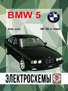 Электросхемы BMW 5 с 1988 по 1994 год в электронном виде
