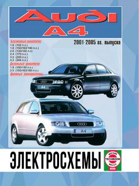 Электросхемы Audi А4 с 2001 по 2005 год в электронном виде
