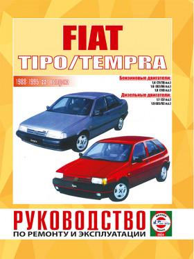 Руководство по ремонту Fiat Tipo / Tempra с 1988 по 1995 год в электронном виде
