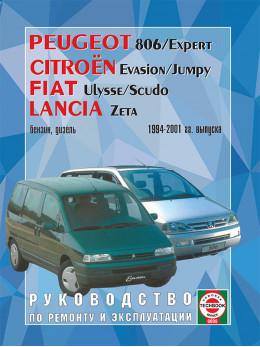 Peugeot 806 / Citroen Evasion / Fiat Ulysse / Lancia Zeta с 1994 по 2001 год, книга по ремонту в электронном виде