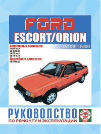 Ford Escort / Orion from 1980 to 1990, book repair in eBook