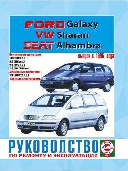 Volkswagen Sharan / Ford Galaxy / Seat Alhambra с 1995 года, книга по ремонту в электронном виде