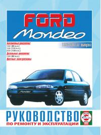 Ford Mondeo 1993 thru 2000, service e-manual (in Russian)