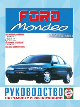 Ford Mondeo с 1993 по 2000 год, книга по ремонту в электронном виде