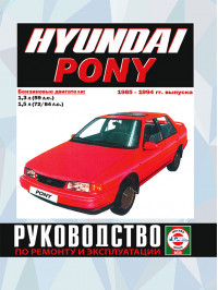 Hyundai Pony from 1985 to 1994, book repair in eBook