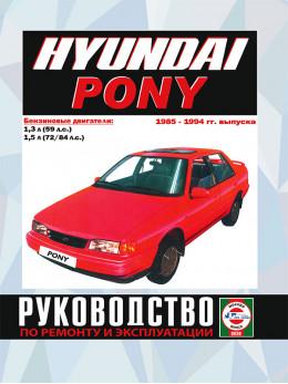 Hyundai Pony с 1985 по 1994 год, книга по ремонту в электронном виде