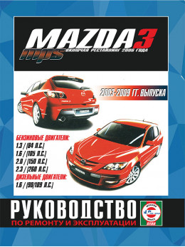 Mazda 3 / Mazda 3 MPS с 2003 по 2009 год (+рестайлинг 2006 г.), книга по ремонту в электронном виде