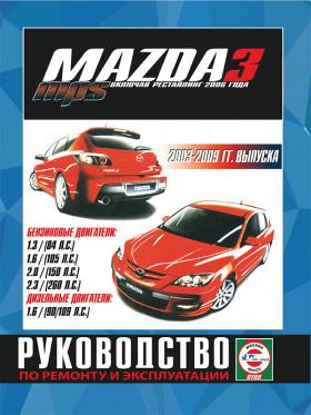 Руководство по ремонту Mazda 3 / Mazda 3 MPS с 2003 по 2009 год (+рестайлинг 2006 года) в электронном виде