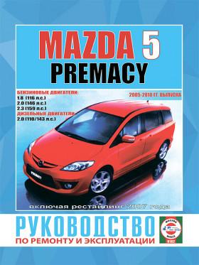 Руководство по ремонту Mazda 5 / Premacy с 2005 по 2010 год (+рестайлинг 2007 года) в электронном виде