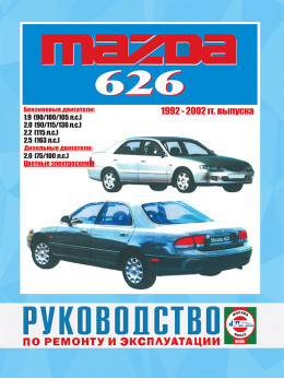 Mazda 626 с 1992 по 2002 год, книга по ремонту в электронном виде