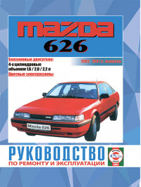 Mazda 626 from 1983 to 1991, book repair in eBook