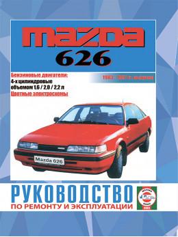 Mazda 626 с 1983 по 1991 год, книга по ремонту в электронном виде