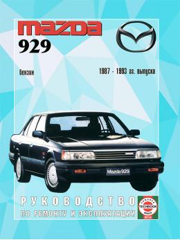 Mazda 929 с 1987 по 1993 год, книга по ремонту в электронном виде