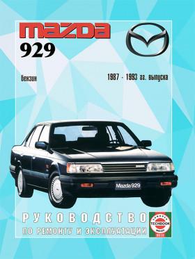 Руководство по ремонту Mazda 929 с 1987 по 1993 год в электронном виде