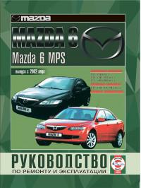 Mazda 6 / Mazda 6 MPS since 2002, service e-manual (in Russian)