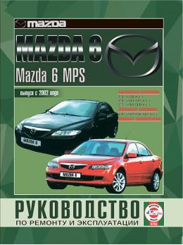 Mazda 6 / Mazda 6 MPS с 2002 года, книга по ремонту в электронном виде