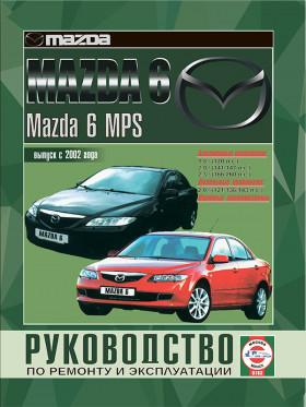 Руководство по ремонту Mazda 6 / Mazda 6 MPS с 2002 года в электронном виде