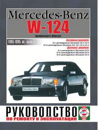 Mercedes 124 / E-classe 1985 thru 1995, service e-manual (in Russian)