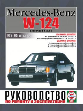 Руководство по ремонту Mercedes 124 / E-classe с 1985 по 1995 год в электронном виде