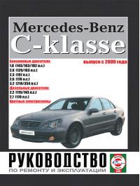 Mercedes C-classe W203 since, service e-manual (in Russian)