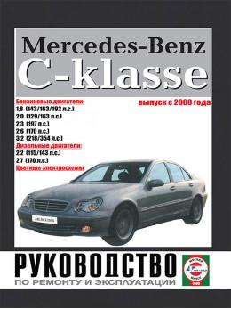 Mercedes C-classe W203 с 2000 года, книга по ремонту в электронном виде