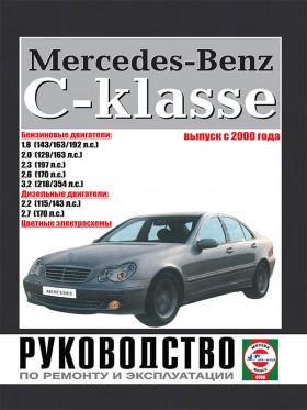 Руководство по ремонту Mercedes C-classe W203 с 2000 года в электронном виде