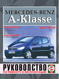 Mercedes A-classe since 1997, service e-manual (in Russian)