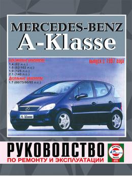 Mercedes A-classe с 1997 года, книга по ремонту в электронном виде