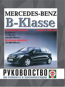 Mercedes B-classe с 2005 года, книга по ремонту в электронном виде