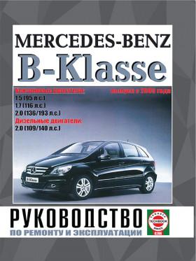 Руководство по ремонту Mercedes B-classe с 2005 года в электронном виде