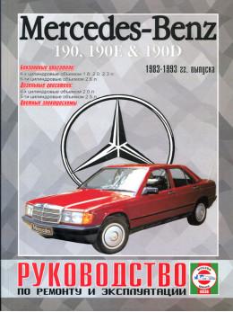 Mercedes 190 / 190E / 190D с 1983 по 1993 год, книга по ремонту в электронном виде
