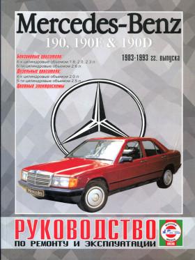 Руководство по ремонту Mercedes 190 / 190E / 190D с 1983 по 1993 год в электронном виде
