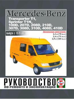 Mercedes-Benz 207D - 410D / Transporter T1 / Sprinter Т1N с 1979 года, книга по ремонту в электронном виде
