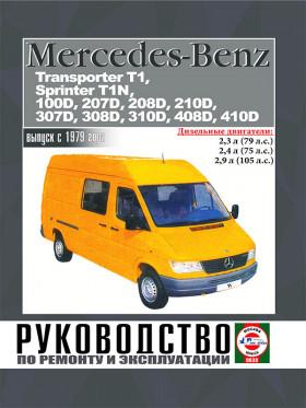 Руководство по ремонту Mercedes Transporter T1 / Sprinter Т1N / 100D / 207D / 208D / 210D / 307D / 308D / 310D / 408D / 410D с 1979 года в электронном виде