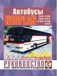 Neoplan N116, книга по эксплуатации в электронном виде