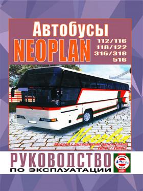 Руководство по эксплуатации автобуса Neoplan N116 в электронном виде