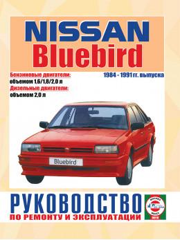 Nissan Bluebird с 1984 по 1991 год, книга по ремонту в электронном виде