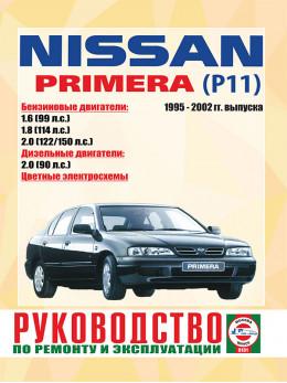 Nissan Primera (P11) с 1995 по 2001 год, книга по ремонту в электронном виде