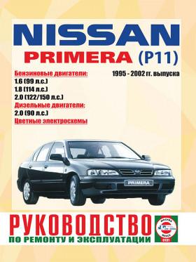 Руководство по ремонту Nissan Primera (P11) с 1995 по 2001 год в электронном виде