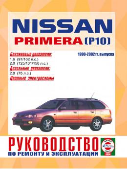Nissan Primera (P10) с 1990 по 2002 год, книга по ремонту в электронном виде
