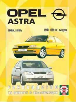 Opel Astra с 1991 по 1999 год, книга по ремонту в электронном виде